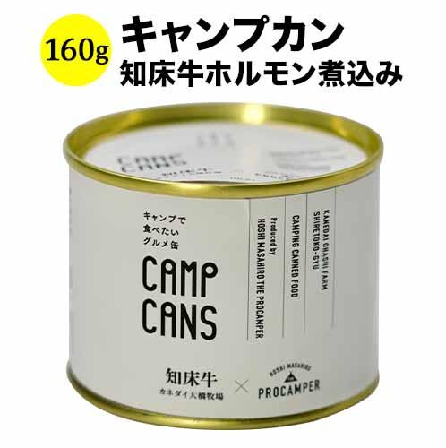 キャンプで食べたいグルメ缶 CAMPCANS