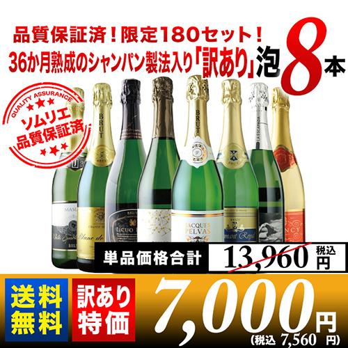 36か月熟成のシャンパン製法入り「訳あり」泡8本セット