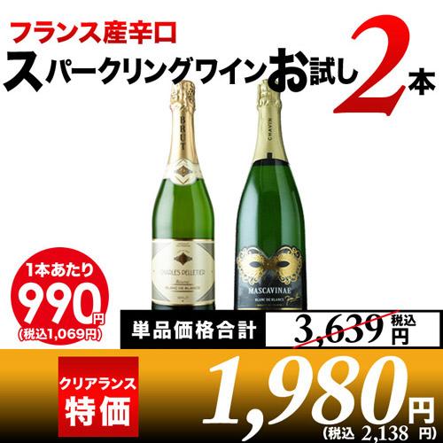 金賞尽くし辛口白ワイン5本セット