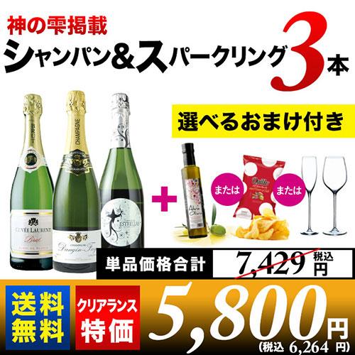 神の雫掲載シャンパン&スパークリング3本セット