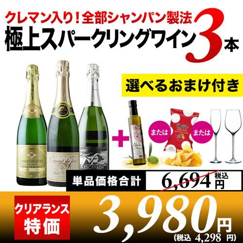 クレマン入り!全部シャンパン製法極上スパークリングワイン3本セット