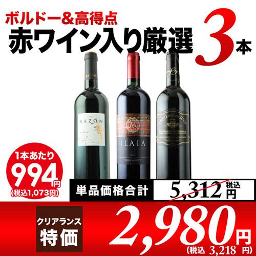 ボルドー&高得点赤ワイン入り厳選3本セット