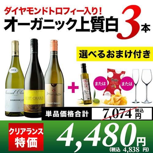 ダイヤモンドトロフィー入り!オーガニック上質白ワイン3本セット