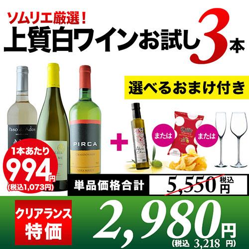 上質白ワインお試し3本セット 白ワインセット