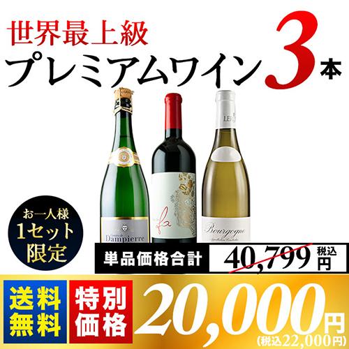SALE!カルト級・希少ワイン3本セット