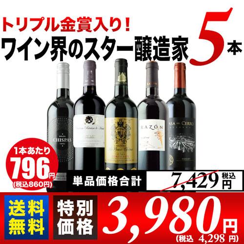 トリプル金賞入り!ワイン界のスター醸造家赤5本セット