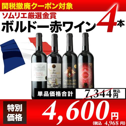 SALE!関税撤廃クーポン対象★厳選金賞ボルドー赤ワイン4本セット
