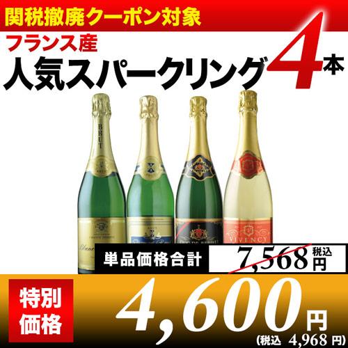 SALE!関税撤廃クーポン対象★フランス産スパークリングワイン4本セット
