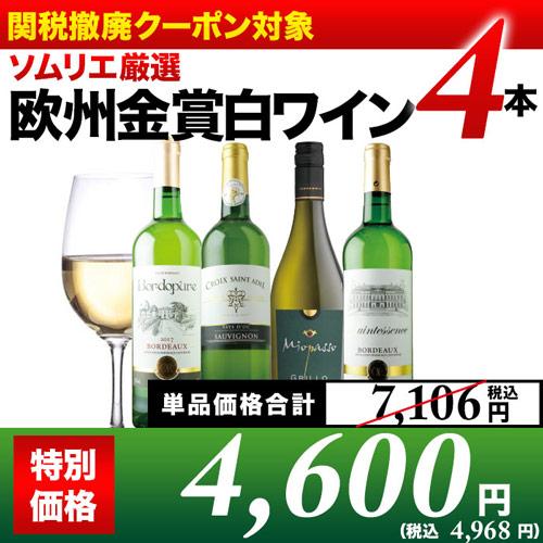 SALE!欧州金賞白ワイン4本セット 白ワインセット