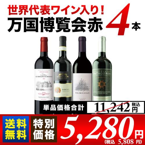 世界代表ワイン入り!万国博覧会赤ワイン4本セット