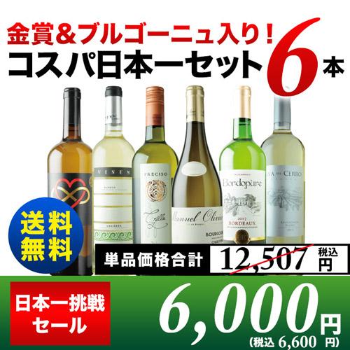 コスパ日本一セット 白6本