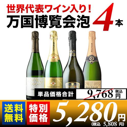 世界代表ワイン入り!万国博覧会セットスパークリングワイン4本セット