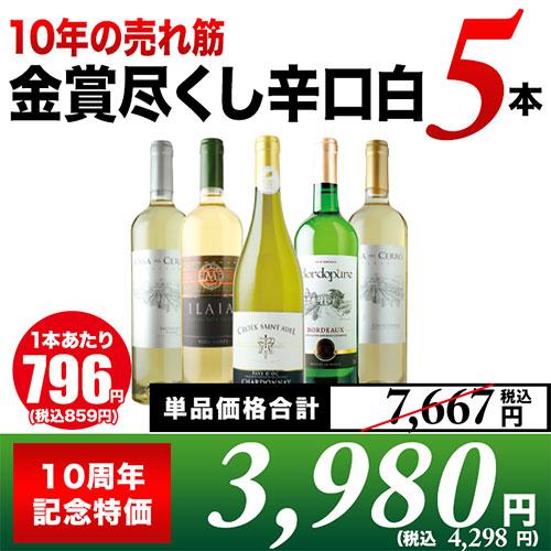 全部金賞尽くし辛口白ワイン5本セット