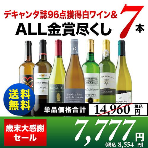 デキャンタ誌96点獲得白ワイン&ALL金賞尽くし7本セット