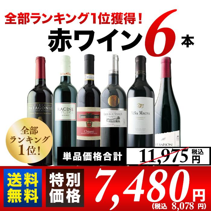 SALE!全部ランキング1位獲得!赤ワイン6本セット