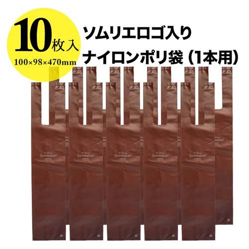 ワインショップソムリエロゴ入りナイロンポリ袋(1本用)10枚セット