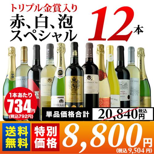 10周年記念特別セット!トリプル金賞入り 赤、白、泡スペシャルワイン12本セット