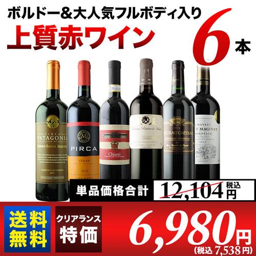 ボルドー&大人気フルボディ入り上質赤ワイン6本セット
