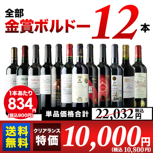 「SALE」全部金賞ボルドー12本セット 送料無料 赤ワインセット