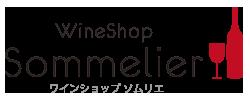 赤ワイン、白ワイン、シャンパンの通販ならワインショップソムリエ