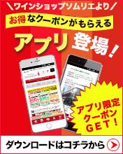 アプリ登場!