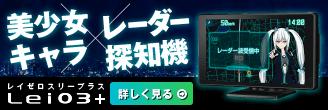 霧島レイモデル レーダー探知機「Lei03+」