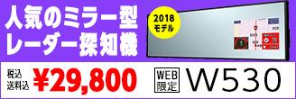 2018年モデルで人気のミラー型レーダー探知機「W530」