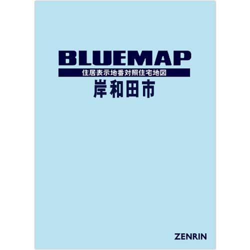 ブルーマップ 岸和田市 201711   ZENRIN Store   ゼンリン公式 ...