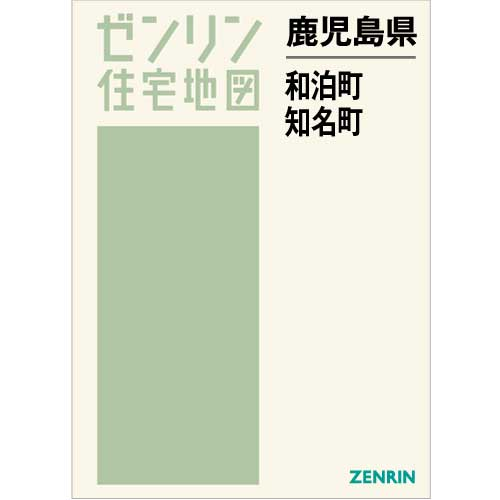 B4判 和泊町・知名町 201706 | ZENRIN Store | ゼンリン公式オンライン ...
