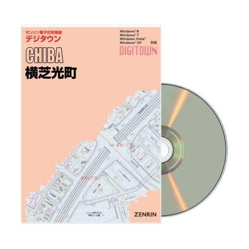 デジタウン 横芝光町 201804 | ZENRIN Store | ゼンリン公式オンライン ...