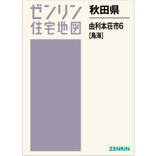 B4判 由利本荘市6(鳥海) 201907   ZENRIN Store   ゼンリン公式 ...