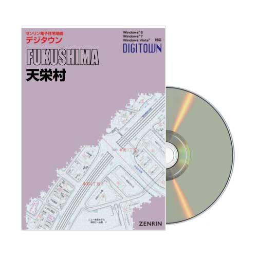 デジタウン 天栄村 201906 | ZENRIN Store | ゼンリン公式オンライン ...